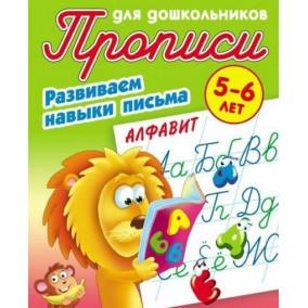 Прописи для дошкольников. Развиваем навыки письма. Алфавит, 5-6 лет