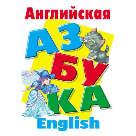 Азбука (А4). Английская азбука