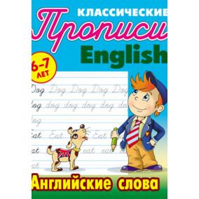 Прописи классические. Английские слова 6-7 лет