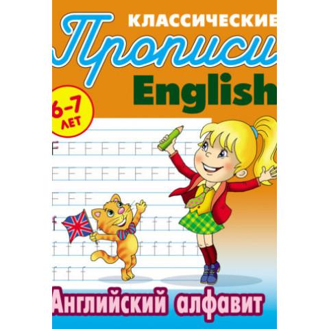 Прописи классические. Английский алфавит 6-7 лет