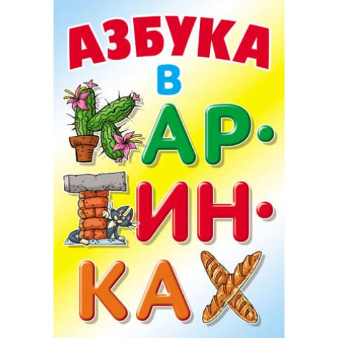 Азбука (А4). Азбука в картинках