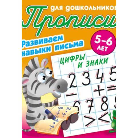 Прописи для дошкольников. Развиваем навыки письма. Цифры и знаки, 5-6 лет