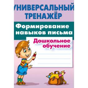 Универсальный тренажер. Формирование навыков письма. Дошкольное обучение