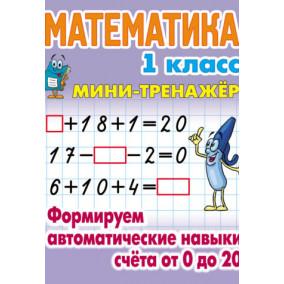 Мини тренажер. Математика. 1 класс. Формируем навыки счета от 0 до 20