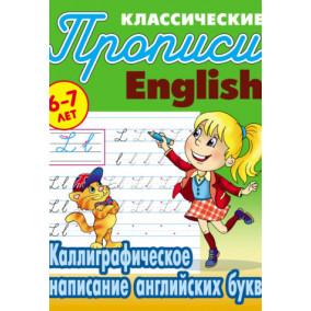Прописи классические. Каллиграфическое написание английских букв 6-7 лет