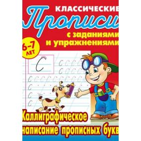 Прописи классические. Каллиграфическое написание прописных букв 6-7 лет