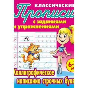 Прописи классические. Каллиграфическое написание строчных букв 6-7 лет