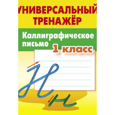 Универсальный тренажер. Каллиграфическое письмо. 1 класс