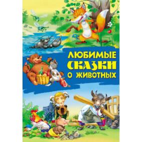 Сказки. Любимые сказки о животных