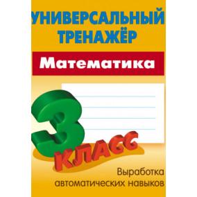Универсальный тренажер. Математика. 3 класс