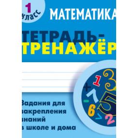 Тетрадь-тренажер. Математика. 1 класс. Задания для закрепления знаний в школе и дома