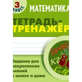 Тетрадь-тренажер. Математика. 3 класс. Задания для закрепления знаний в школе и дома