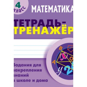 Тетрадь-тренажер. Математика. 4 класс. Задания для закрепления знаний в школе и дома