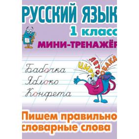 Мини тренажер. Русский язык. 1 класс. Пишем правильно словарные слова