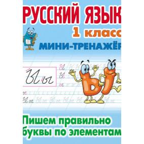 Мини тренажер. Русский язык. 1 класс. Пишем правильно буквы по элементам
