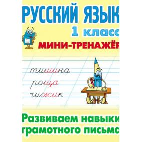 Мини тренажер. Русский язык. 1 класс. Развиваем навыки грамотного письма