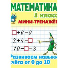 Мини тренажер. Математика. 1 класс. Развиваем навыки счета от 0 до 10