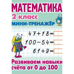 Мини тренажер. Математика. 2 класс. Развиваем навыки счета от 0 до 100