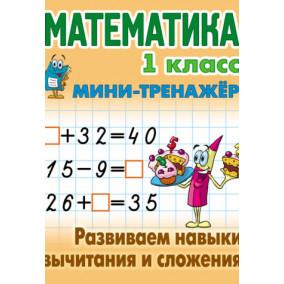 Мини тренажер. Математика. 1 класс. Развиваем навыки вычитания и сложения