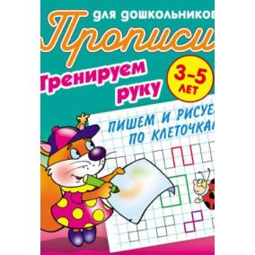 Прописи для дошкольников. Учимся писать по клеточкам, 3-5 лет
