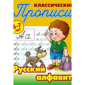 Прописи классические. Русский алфавит 6-7 лет