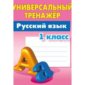 Универсальный тренажер. Русский язык. 1 класс