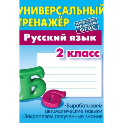 Универсальный тренажер. Русский язык. 2 класс