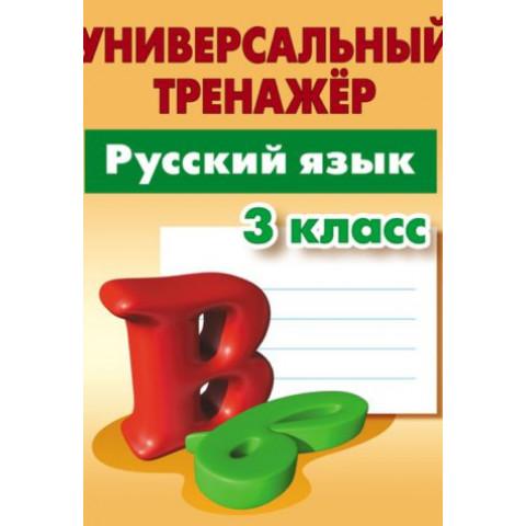 Универсальный тренажер. Русский язык. 3 класс