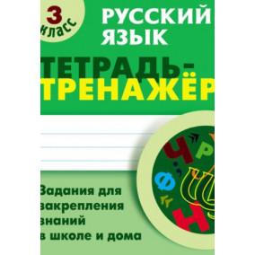 Тетрадь-тренажер. Руский язык. 3 класс. Задания для закрепления знаний в школе и дома