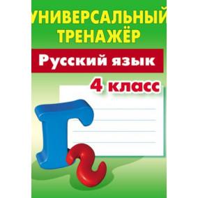Универсальный тренажер. Русский язык. 4 класс