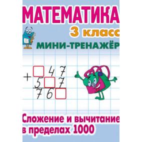 Мини тренажер. Математика. 3 класс. Сложение и вычитание в пределах 1000