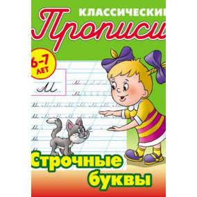 Прописи классические. Строчные буквы 6-7 лет