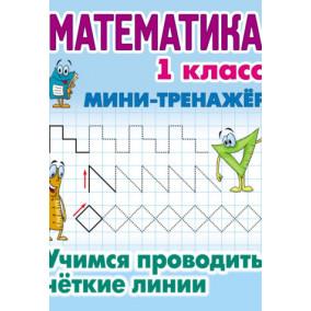 Мини тренажер. Математика. 1 класс. Учимся проводить четкие линии