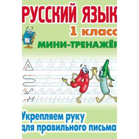 Мини тренажер. Русский язык. 1 класс. Укрепляем руку для правильного письма
