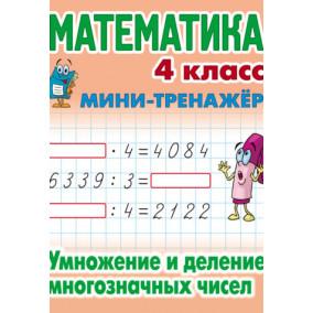 Мини тренажер. Математика. 4 класс. Умножение и деление многозначных чисел