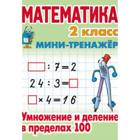 Мини тренажер. Математика. 2 класс. Умножение и деление в пределах 100