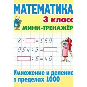 Мини тренажер. Математика. 3 класс. Умножение и деление в пределах 1000