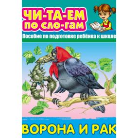 Читаем по слогам. Ворона и рак
