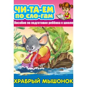 Читаем по слогам. Храбрый мышонок