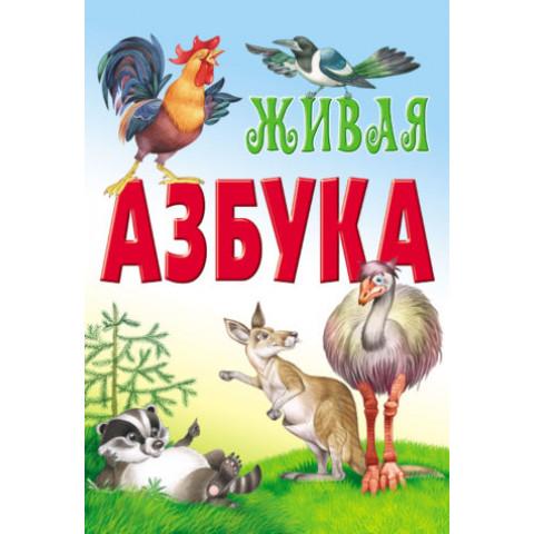 Азбука (А4). Живая азбука