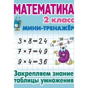 Мини тренажер. Математика. 2 класс. Закрепляем знание таблицы умножения