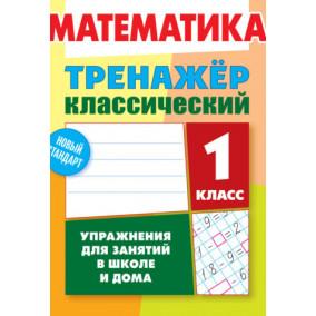 Тренажер классический. Математика. 1 класс. Упражнения для занятий в школе и дома