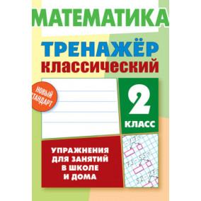 Тренажер классический. Математика. 2 класс. Упражнения для занятий в школе и дома