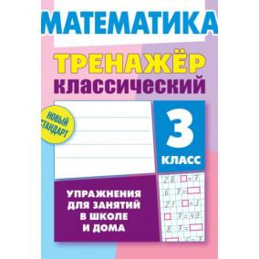 Тренажер классический. Математика. 3 класс. Упражнения для занятий в школе и дома