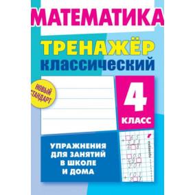 Тренажер классический. Математика. 4 класс. Упражнения для занятий в школе и дома
