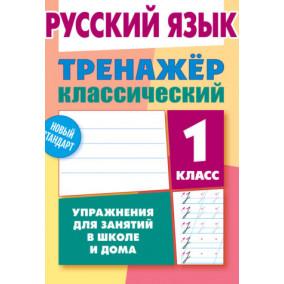 Тренажер классический. Русский язык 1 класс. Упражнения для занятий в школе и дома