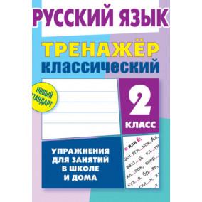 Тренажер классический. Русский язык 2 класс. Упражнения для занятий в школе и дома