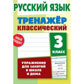Тренажер классический. Русский язык 3 класс. Упражнения для занятий в школе и дома
