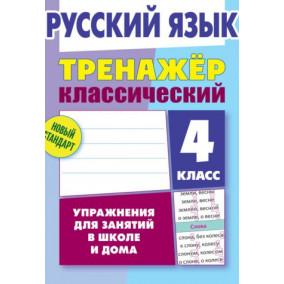 Тренажер классический. Русский язык 4 класс. Упражнения для занятий в школе и дома