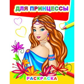 "Раскраска ""Для принцессы"" 0+"